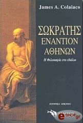 sokratis enantion athinon photo