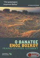 o thanatos enos boskoy photo