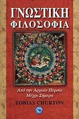 gnostiki filosofia photo