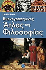 eikonografimenos atlas tis filosofias photo