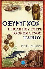 oxyrygxos photo