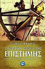 synoptiki istoria tis epistimis photo