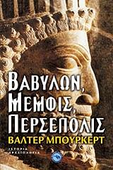 babylon memfis persepolis photo