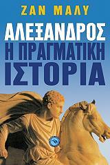 alexandros i pragmatiki istoria photo