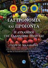 gastronomia kai proionta photo