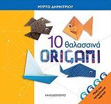 10 thalassina origami photo