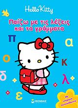 hello kitty paizo me tis lexeis kai ta grammata photo