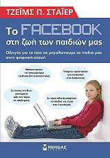 to facebook sti zoi ton paidion mas photo
