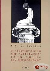 i arxitektoniki tis metabasis stin athina toy mesopolemoy photo
