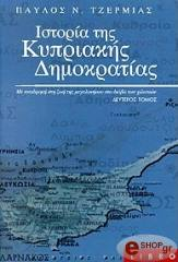 istoria tis kypriakis dimokratias 2 tomoi photo