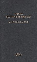 ymnos eis tin eleytherian photo
