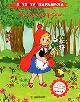 zoyzoynoparamythia kokkinoskoyfitsa cd dvd photo