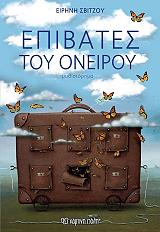 epibates toy oneiroy photo