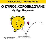 o kyrios xoropidoylis photo