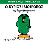 o kyrios idiotropos photo