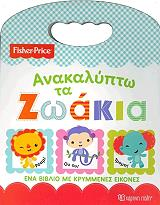 fisher price anakalypto ta zoakia photo