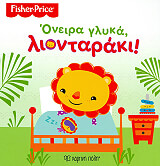 fisher price ora oneira glyka liontaraki photo