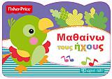 fisher price mathaino toys ixoys photo
