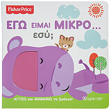 fisher price ego eimai mikro esy photo