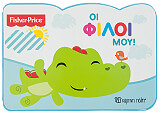 fisher price oi filoi moy photo