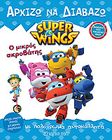 super wings o mikros akrobatis photo