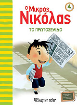 o mikros nikolas 4 to protoselido photo