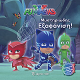 pj masks 2 mystiriodis exafanisi photo