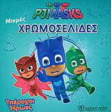 pj masks yperoxoi iroes photo