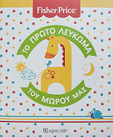 to proto leykoma toy moroy mas photo