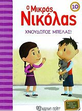 o mikros nikolas 10 xnoydotos mpelas photo