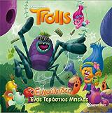 trolls eyxoylides enas terastios mpelas photo