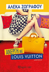 anergi me louis vuitton photo