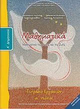 mathimatika teyxos 1 tetradio ergasion a dimotikoy 10 0008 photo