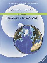 geologia geografia a gymnasioy 21 0013 photo