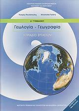 geologia geografia tetradio ergasion a gymnasioy 21 0014 photo