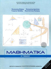 mathimatika b gymnasioy 21 0085 photo