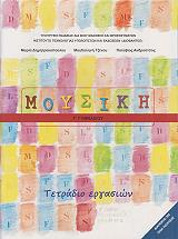 moysiki tetradio ergasion g gymnasioy 21 0146 photo