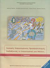 sxolikos epaggelmatikos prosanatolismos g gymnasioy 21 0153 photo
