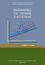 mathimatika kai stoixeia statistikis g lykeioy genikis paideias 22 0088  photo