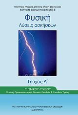 fysiki g lykeioy prosanatolismoy thetikon spoydon teyxos a lyseis askiseon 22 0210 photo