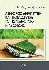 aeiforos anaptyxi kai ekpaideysi photo