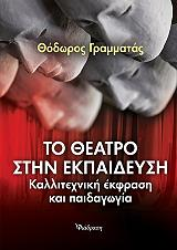 to theatro stin ekpaideysi photo