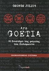 ars goetia photo