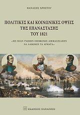 politikes kai koinonikes opseis tis epanastasis toy 1821 photo