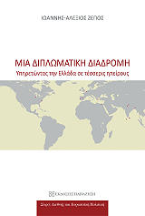 mia diplomatiki diadromi photo