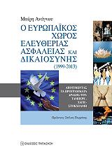 o eyropaikos xoros eleytherias asfaleias kai dikaiosynis 1999 2013 photo