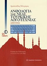 anthologia tis neas toyrkikis logotexnias diigima photo