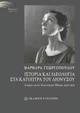 istoria kai ideologia sta katoptra toy dionysoy photo