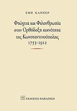 ftoxeia kai filanthropia stin orthodoxi koinotita tis konstantinoypolis photo