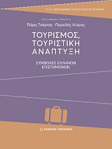 toyrismos toyristiki anaptyxi photo